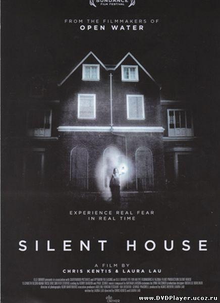 Смотреть онлайн Тихий дом / Silent House (2011) HDRip | L