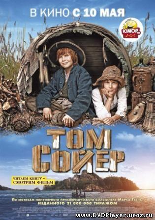 Смотреть онлайн Том Сойер / Tom Sawyer (2011) HDRip | Лицензия
