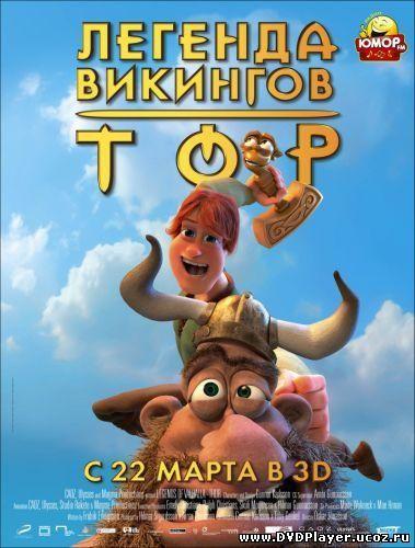 Смотреть онлайн Тор: Легенда викингов / Legends of Valhalla: Thor (2011) DVDRip | Лицензия