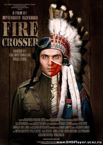 Смотреть онлайн Тот, кто прошел сквозь огонь / Той хто пройшов крізь вогонь / Firecrosser (2011) DVDRip | Лицензия