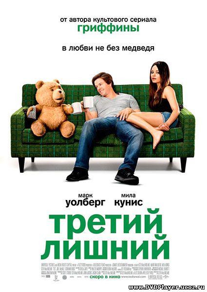 Смотреть онлайн Третий лишний / Ted (2012) BDRip | Лицензия
