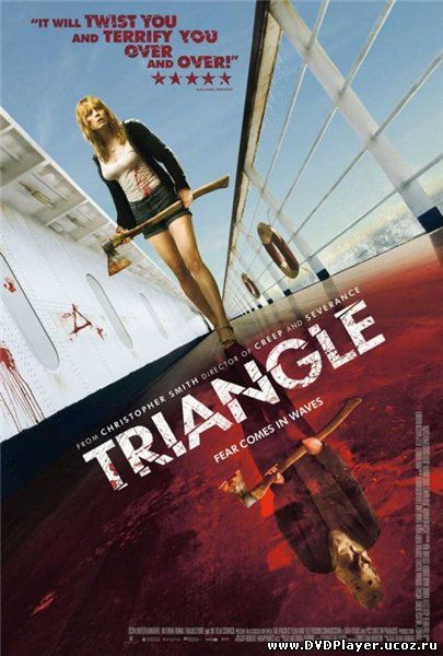 Смотреть онлайн Треугольник / Triangle (2009) HDRip | Лицензия
