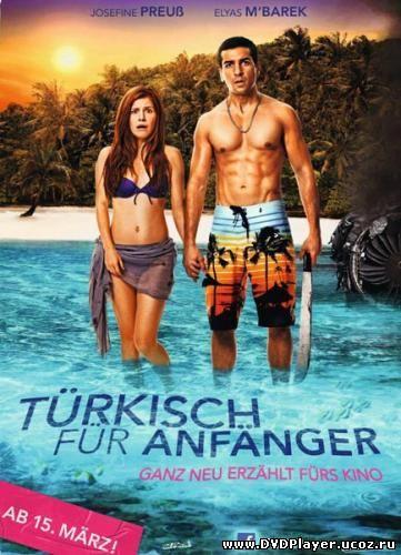Смотреть онлайн Турецкий для начинающих / Turkisch fur Anfanger (2012) DVDRip | L1