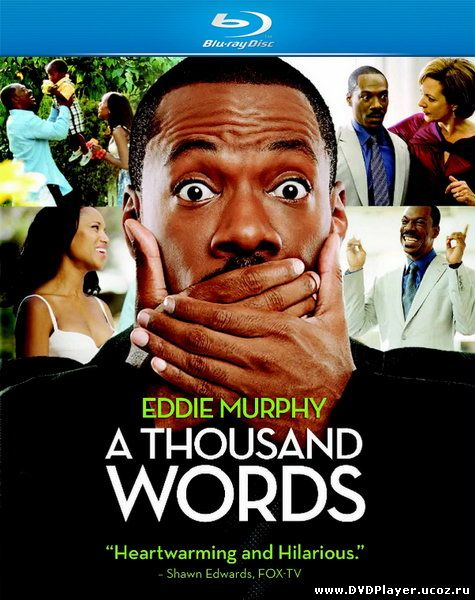 Смотреть онлайн Тысяча слов / A Thousand Words (2012) HDRip | Лицензия