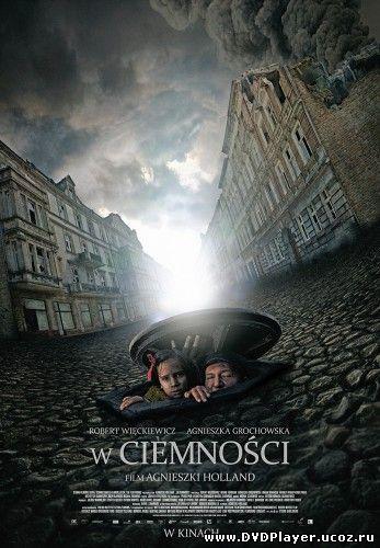 Смотреть онлайн В темноте / In Darkness (2011) HDRip | L1 от Kenum