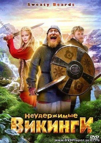 Смотреть онлайн Неудержимые викинги / Sweaty Beards (2010) DVDRip | Лицензия