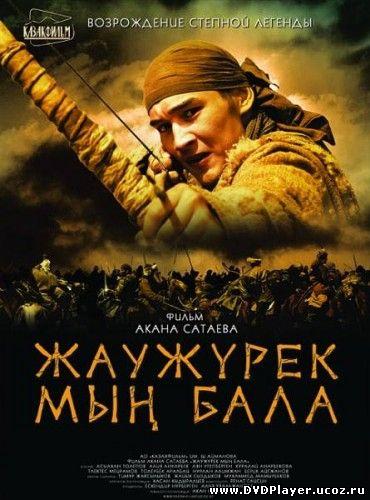 Смотреть онлайн Войско Мын Бала / Myn Bala (2011) DVDRip | Лицензия