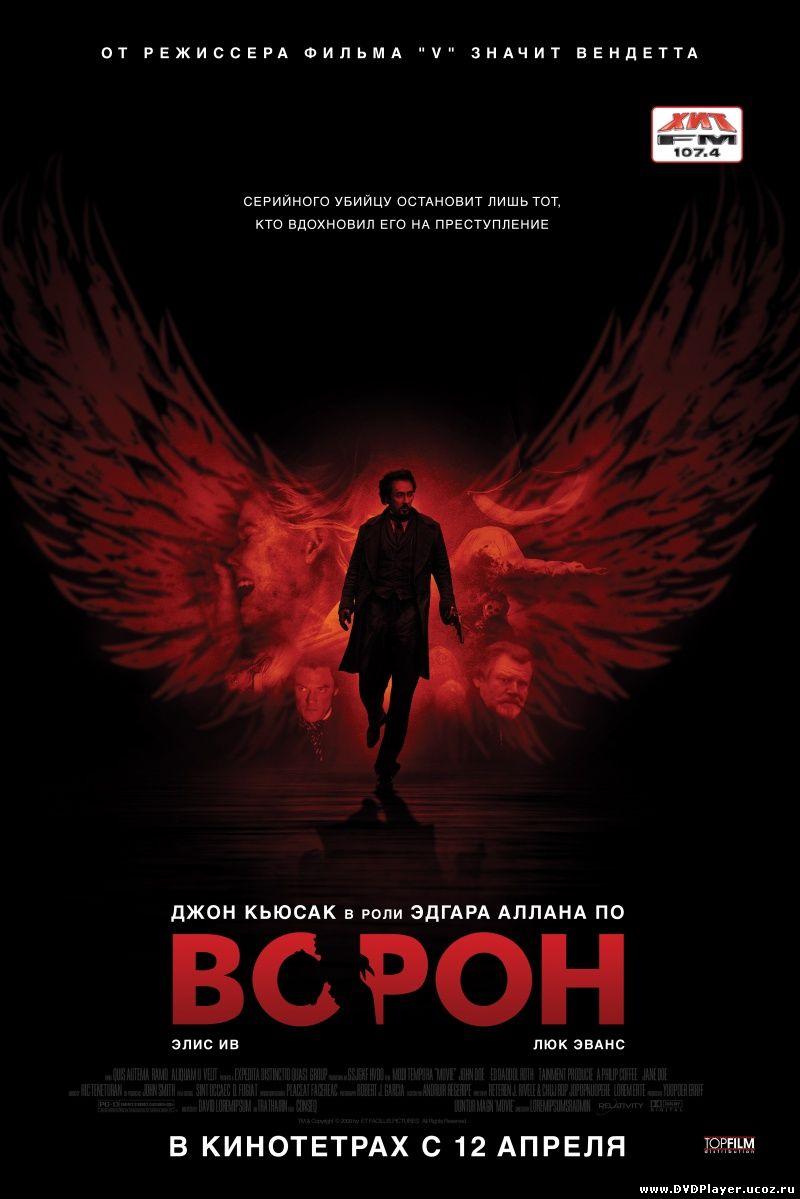 Смотреть онлайн Ворон / The Raven (2012) DVDRip-AVC | Лицензия