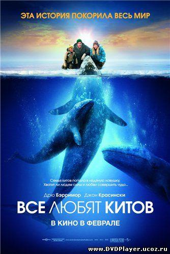 Смотреть онлайн Все любят китов / Big Miracle (2012) HDRip | Лицензия