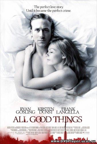 Смотреть онлайн Все самое лучшее / All Good Things (2010) HDRip | Лицензия