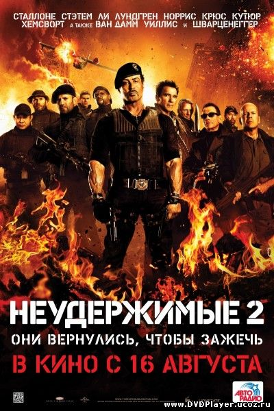 Смотреть онлайн Неудержимые 2  (2012) Лицензия