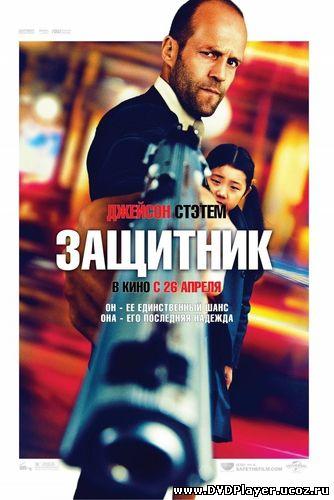 Защитник / Safe (2012) DVDRip | Лицензия Смотреть онлайн