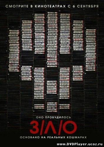 Смотреть онлайн ЗЛО / V/H/S (2012) DVDRip | Лицензия