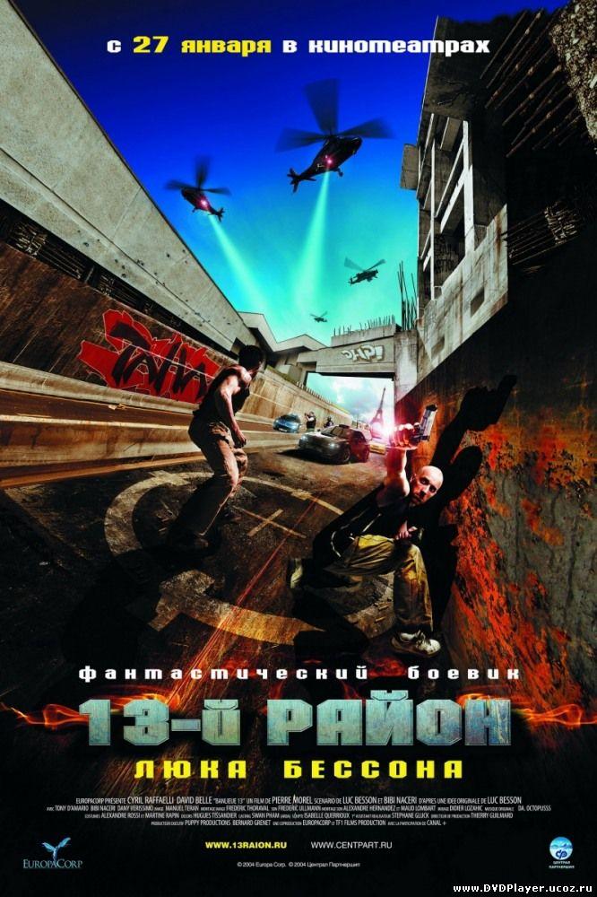 13-й район / Banlieue 13 (2004) BDRip Смотреть онлайн