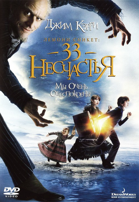 Лемони Сникет: 33 несчастья / Lemony Snicket's A Series of Unfortunate Events (2004) BDRip Смотреть онлайн