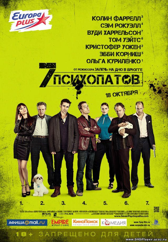 Семь психопатов / Seven Psychopaths (2012) DVDRip | Лицензия Смотреть онлайн