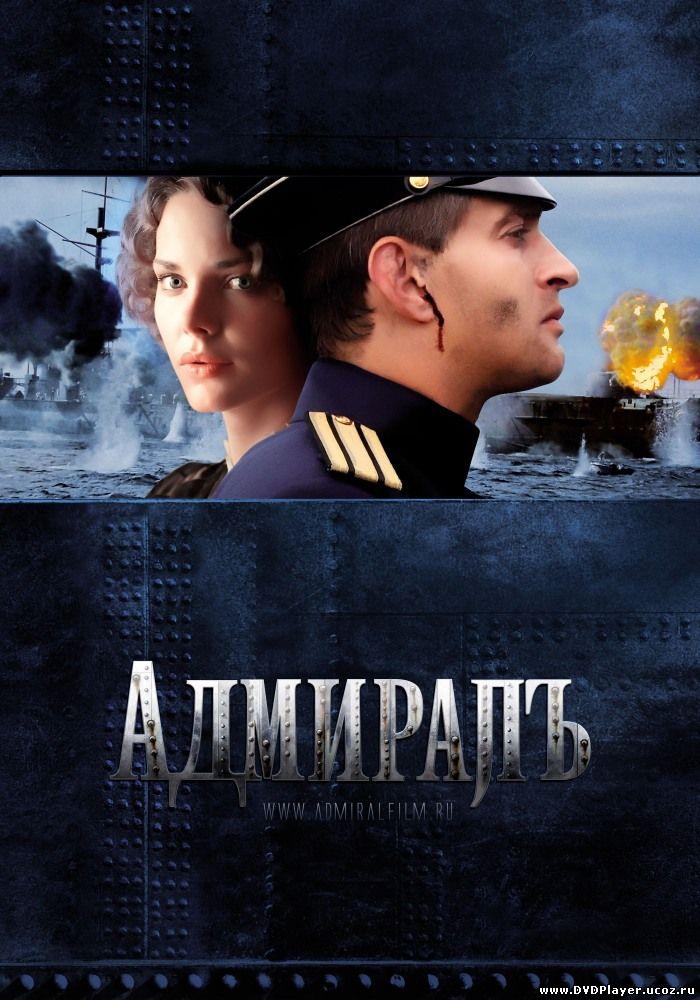 Адмиралъ (2008) DVDRip Смотреть онлайн