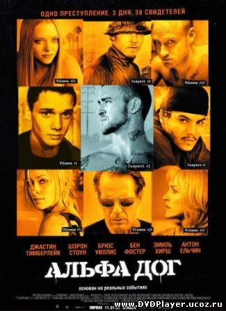 Альфа Дог / Alpha Dog (2006) HDRip