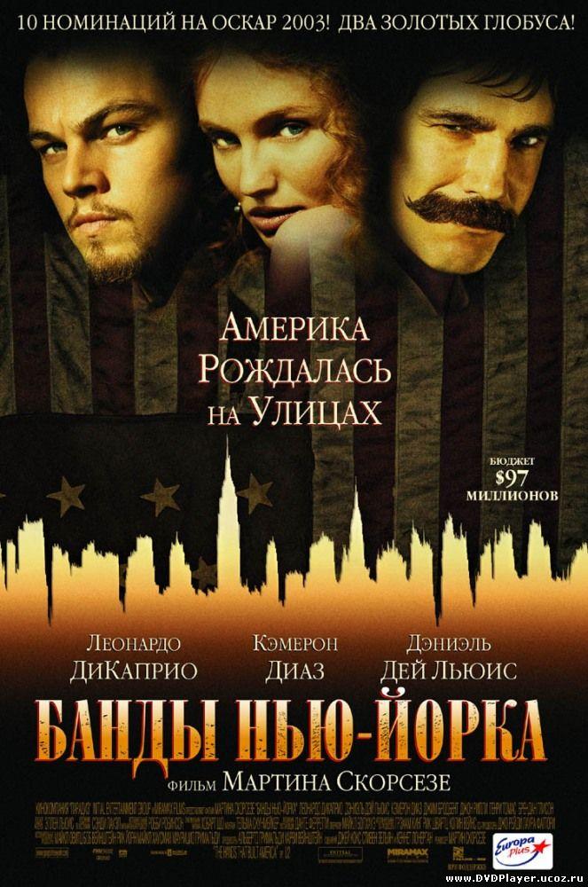 Банды Нью-Йорка / Gangs of New York (2002) DVDRip Смотреть онлайн