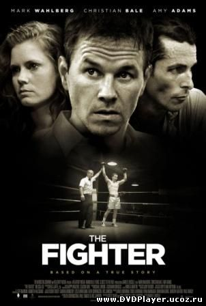 Боец / The Fighter (2010)