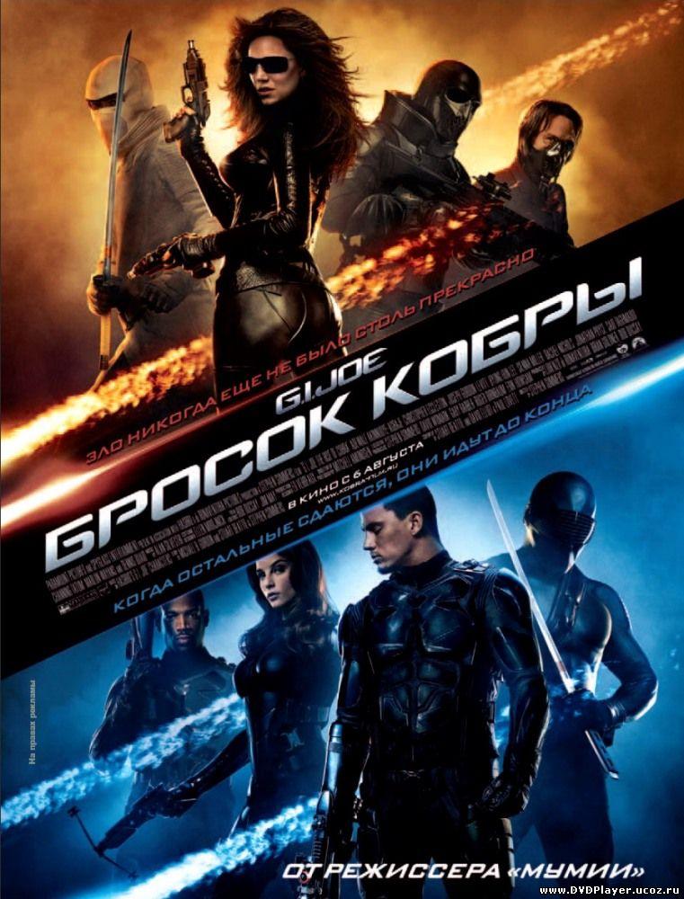 Бросок кобры / G.I. Joe: The Rise of Cobra (2009) HDRip Смотреть онлайн