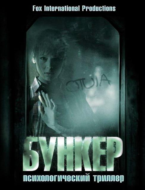 Бункер / Тёмная сторона / La cara oculta (2011) HDRip | Лицензия Смотреть онлайн