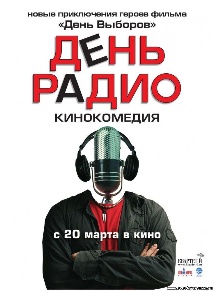День радио (2008) BDRip Смотреть онлайн