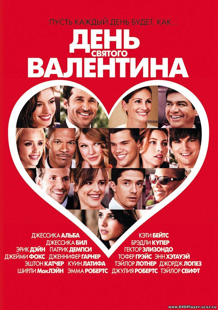 День Святого Валентина / Valentine's Day (2010) HDRip Смотреть онлайн