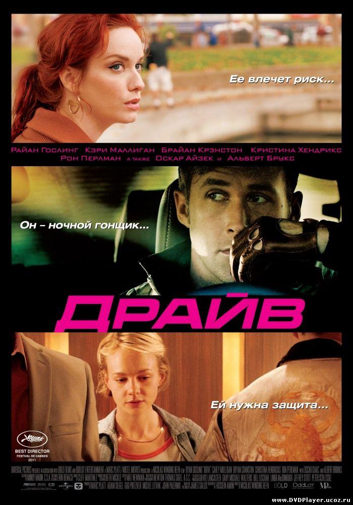 Драйв / Drive (2011) BDRip Смотреть онлайн