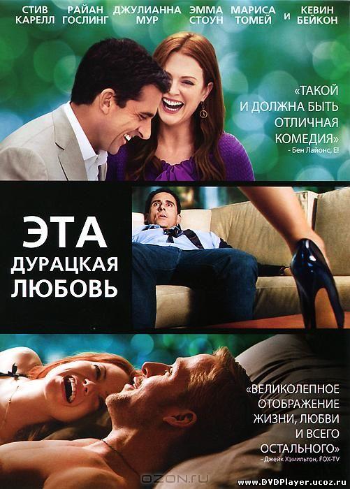 Эта - дурацкая - любовь / Crazy, Stupid, Love. (2011) HDRip | Лицензия Смотреть онлайн