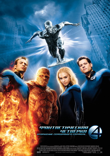 Фантастическая четверка: Вторжение Серебряного серфера / Fantastic Four: Rise of the Silver Surfer (2007) BDRip Смотреть онлайн