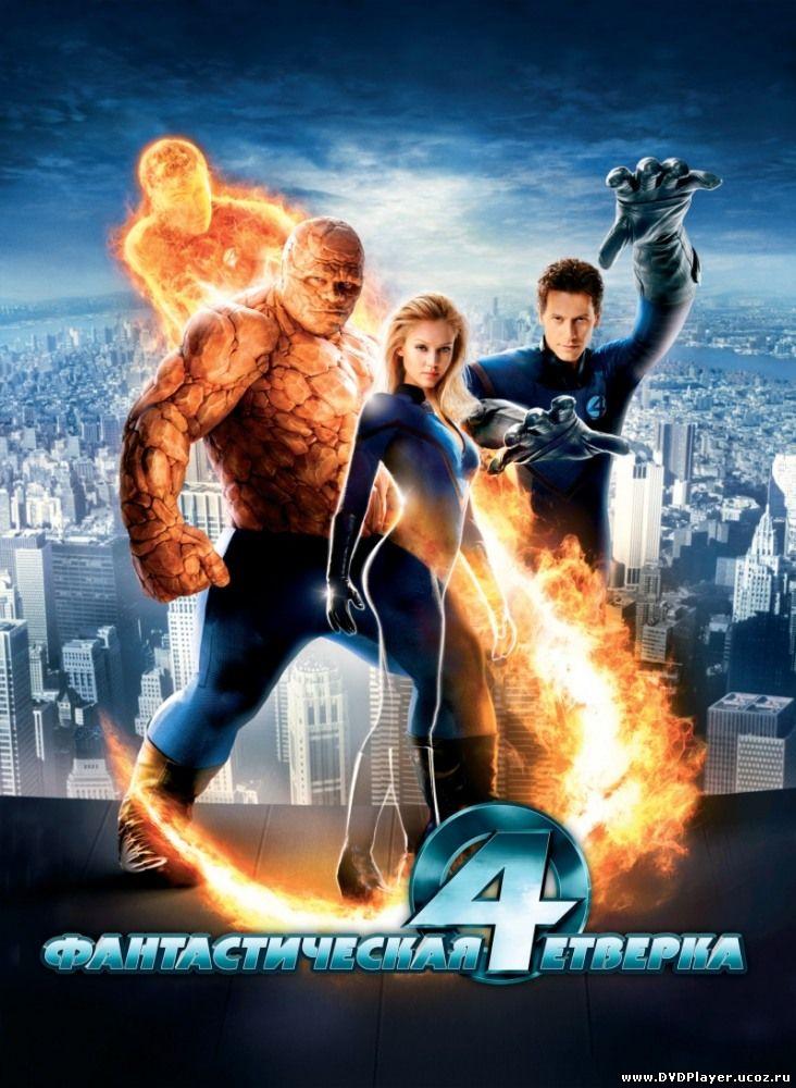 Фантастическая четвёрка / Fantastic Four (2005) BDRip Смотреть онлайн