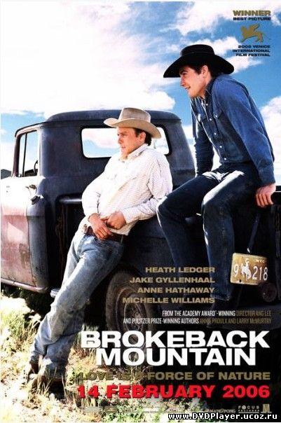 Горбатая Гора / Brokeback Mountain (2005) HDRip Смотреть онлайн