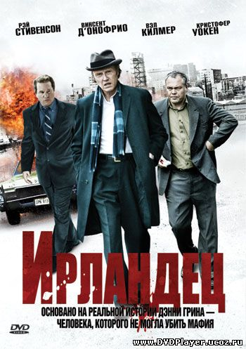 Ирландец / Kill the Irishman (2011)