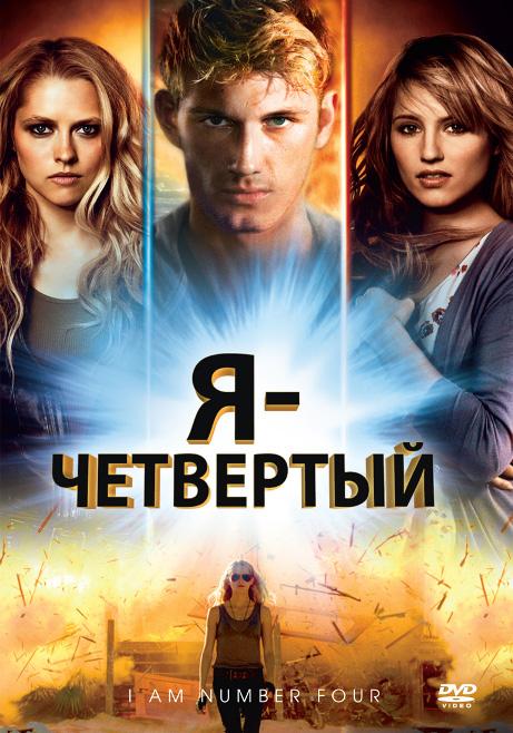 Я – Четвертый / I Am Number Four (2011) HDRip Смотреть онлайн
