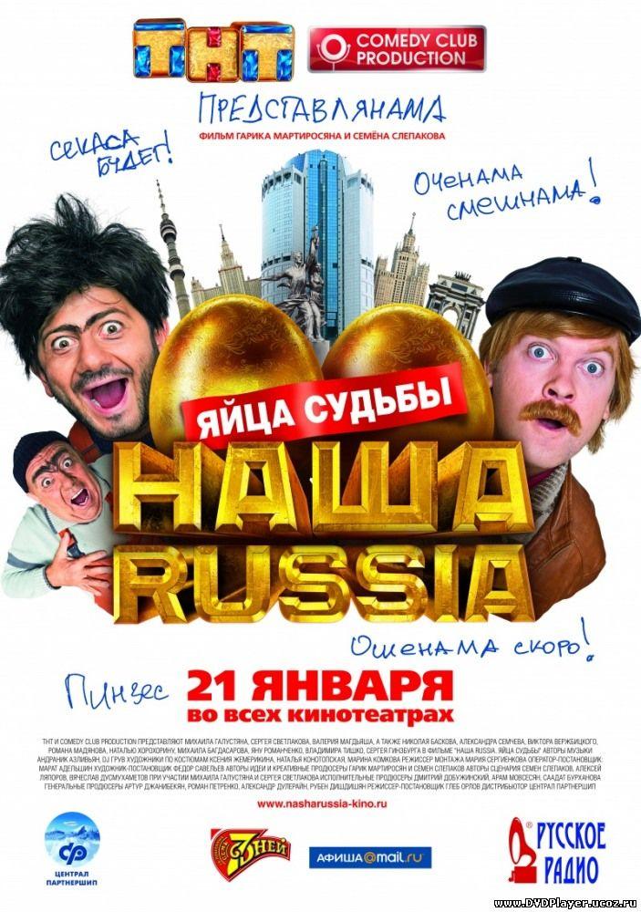 Наша Russia: Яйца судьбы (2010) DVDRip Смотреть онлайн
