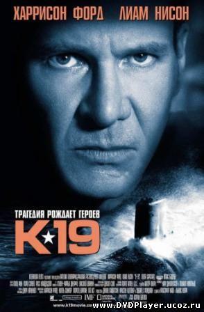 К-19 / K-19: The Widowmaker (2002)