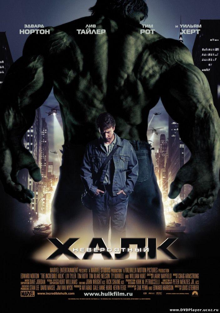 Смотреть онлайн Невероятный Халк / The Incredible Hulk (2008) DVDRip