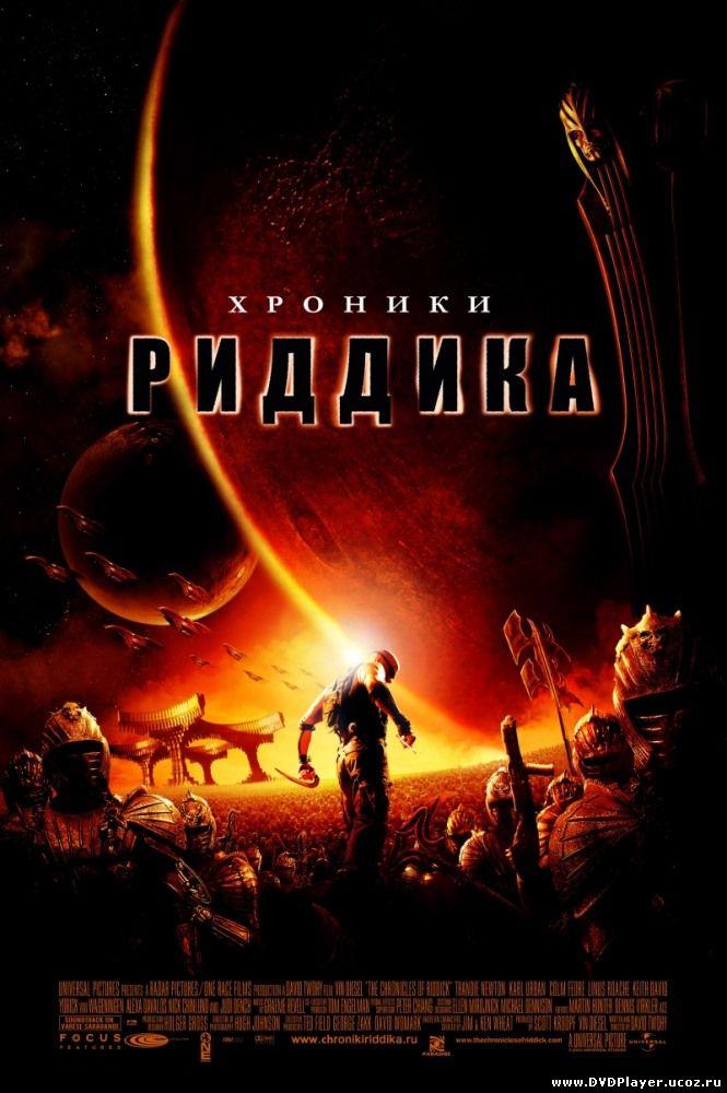 Хроники Риддика / The chronicles of Riddick (2004) BDRip Смотреть онлайн