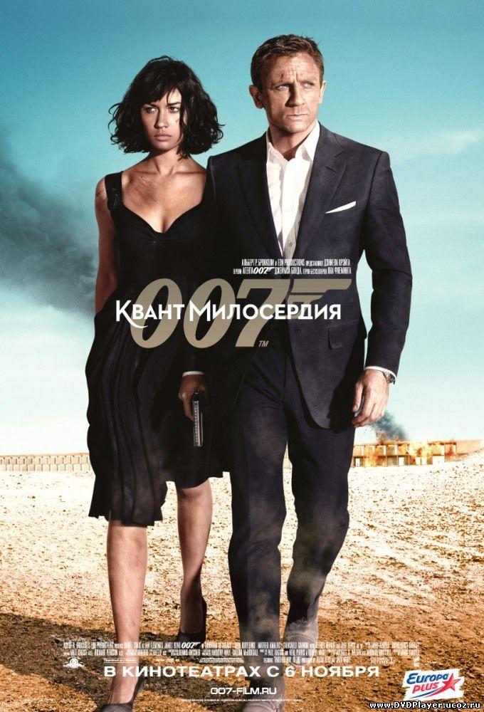 Джеймс Бонд 007: Квант милосердия / James Bond 007: Quantum of Solace (2008) DVDRip Смотреть онлайн