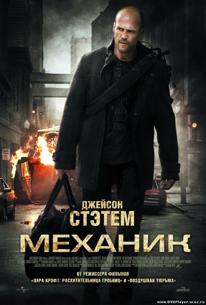 Механик / The Mechanic (2011) DVDRip Смотреть онлайн