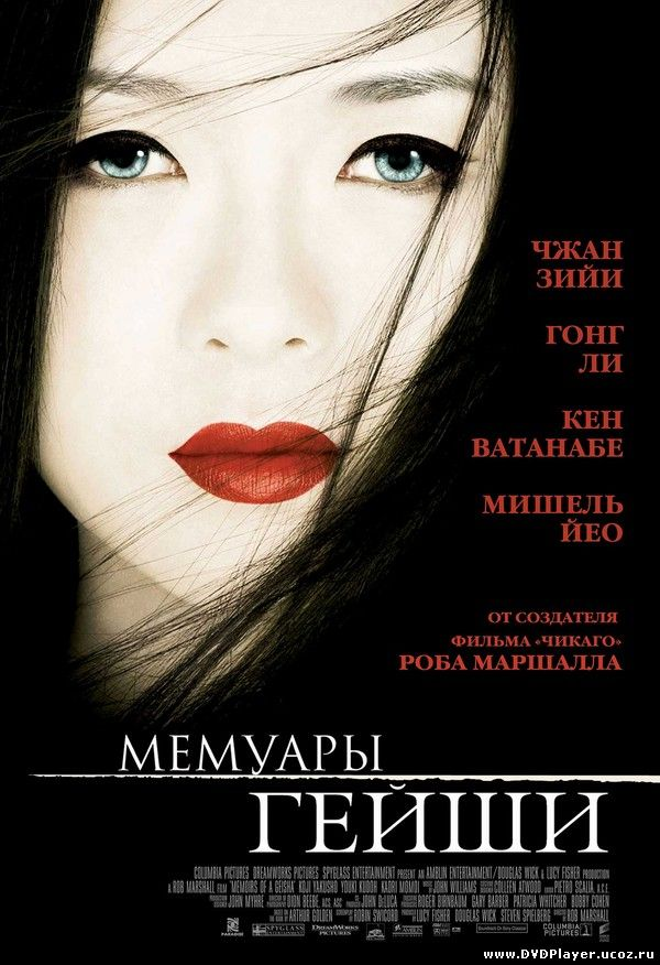 Мемуары гейши / Memoirs of a Geisha (2005) HDRip Смотреть онлайн