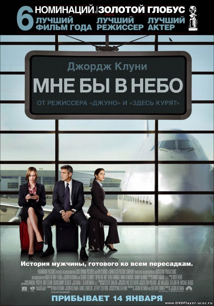 Мне бы в небо / Up in the Air (2009) HDRip | Лицензия Смотреть онлайн