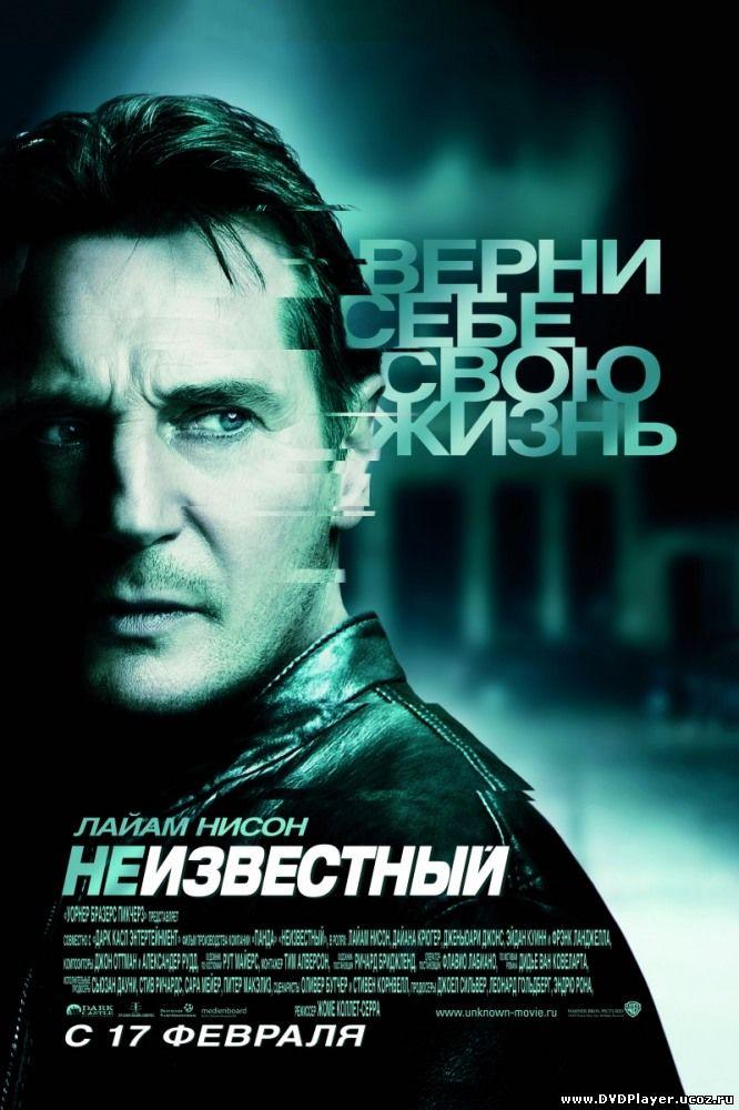 Неизвестный / Unknown (2011) HDRip | Лицензия Смотреть онлайн