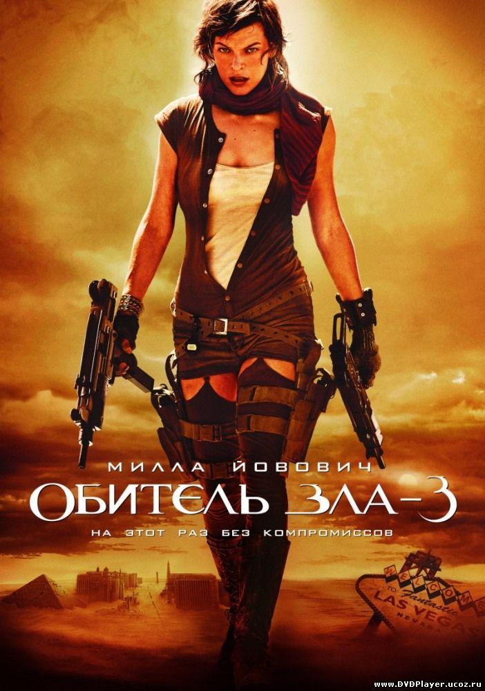 Смотреть онлайн Обитель зла 3 / Resident Evil: Extinction (2007) BDRip