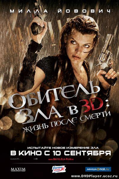 Обитель зла 4: Жизнь после смерти / Resident Evil: Afterlife (2010) HDRip Смотреть онлайн