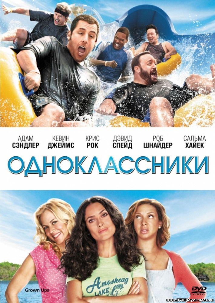 Одноклассники / Grown Ups (2010) HDRip Смотреть онлайн