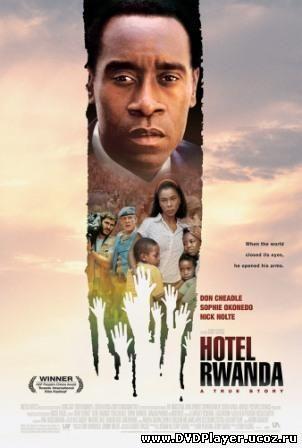 Отель Руанда / Hotel Rwanda (2004)