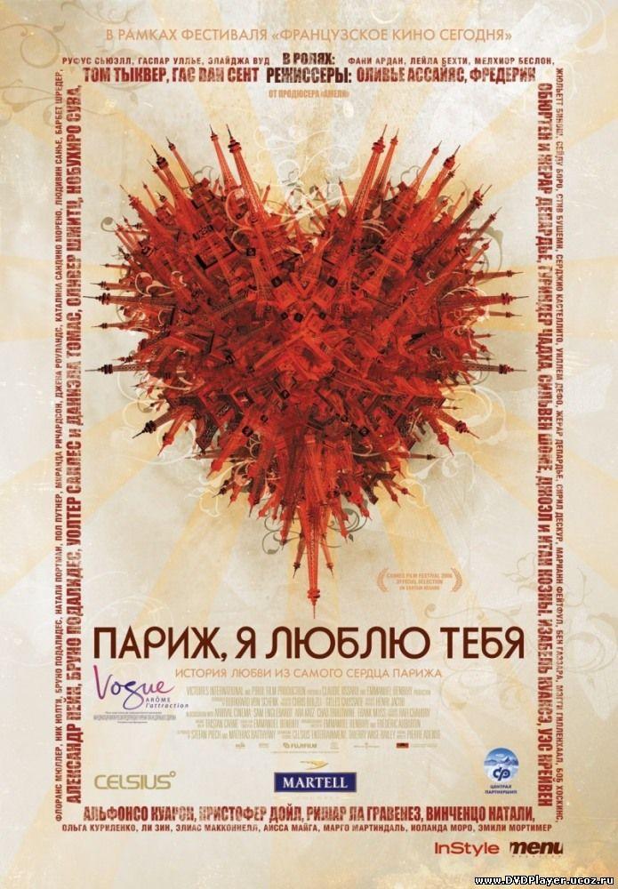 Смотреть онлайн Париж, я люблю тебя / Paris, je t'aime (2006) DVDRip