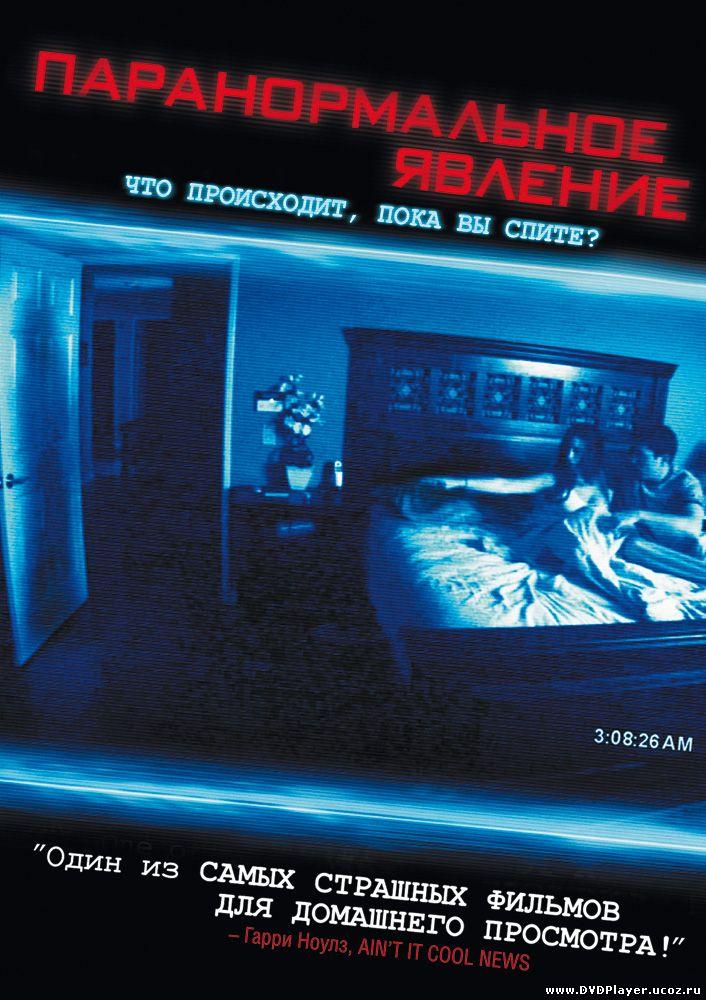 Паранормальное явление / Paranormal Activity (2007) BDRip Смотреть онлайн